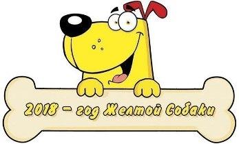 Год жёлтой собаки