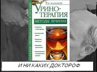 Геннадий Малахов рассказывет про уринотерапию