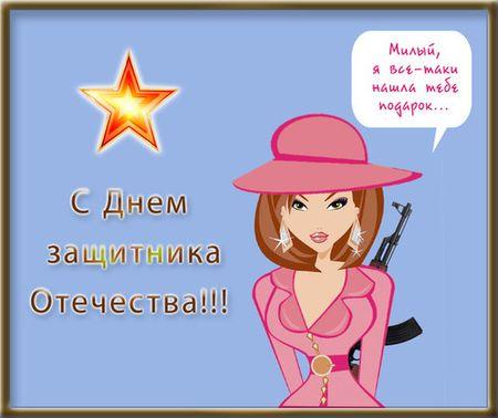 Поздравление с днем защитника отечества в прозе новые фото