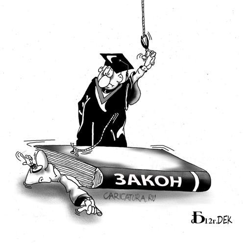 """Борис Демин """"Про закон"""""""