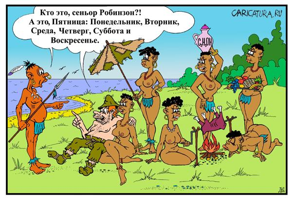 Виктор Дидюкин: «Неделя робинзона»