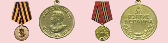 """Медали """"За победу над Германией"""" и """"За взятие Берлина"""""""