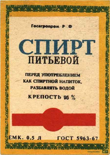 """""""Укрспирт"""" вышел из кризиса и готов к приватизации, - Павленко - Цензор.НЕТ 9359"""