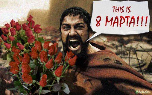 Прикольное картинка 8 марта