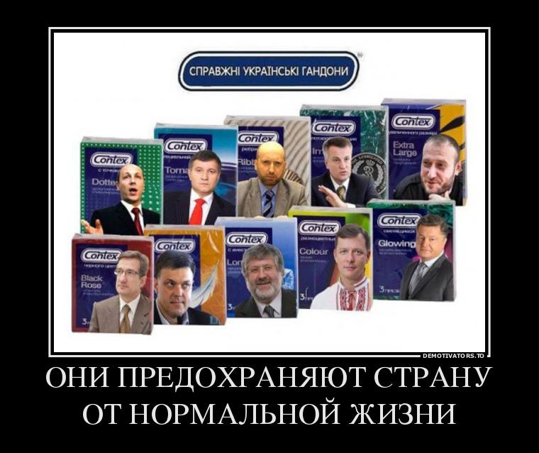Фото приколы про украину: