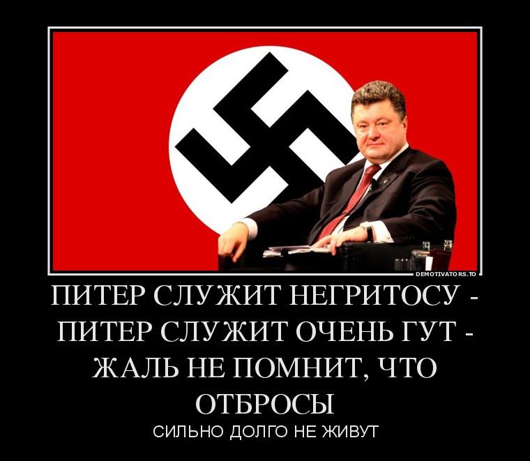 прикольные картинки про украину и порошенко