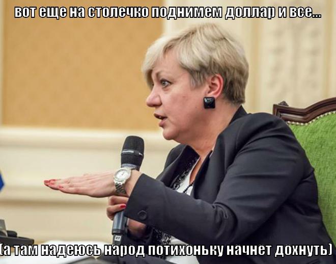 Гонтарева объяснила рост доллара: Люди вышли после праздников и купили валюту - Цензор.НЕТ 6434