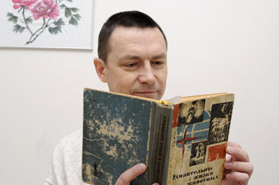 Читаю книгу
