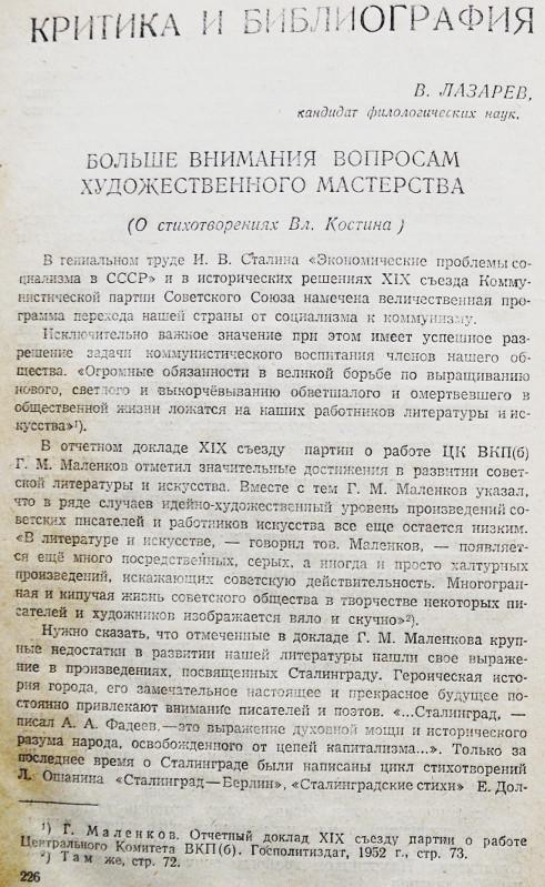 Альманах «Литературный Сталинград» за 1953 г., с. 226.