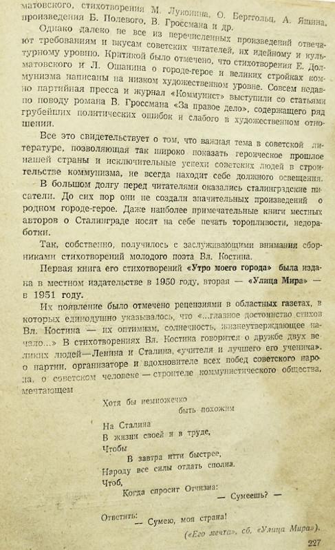 Страница альманаха Литературный Сталинград за 1953 год