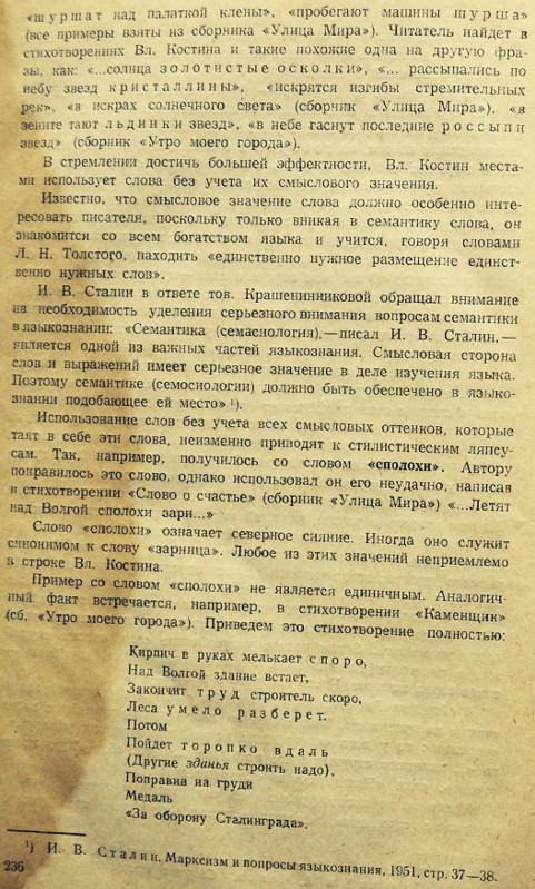 страница из альманаха Литературный Сталинград 1953