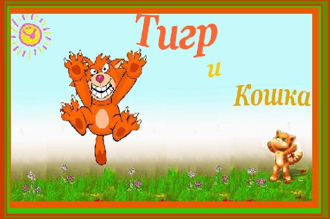 Сценарий поздравление с годом тигра фото 36