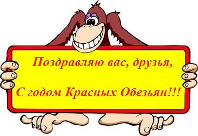 Год Красных Обезьян