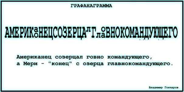 графанаграмма про говнокомандующего.