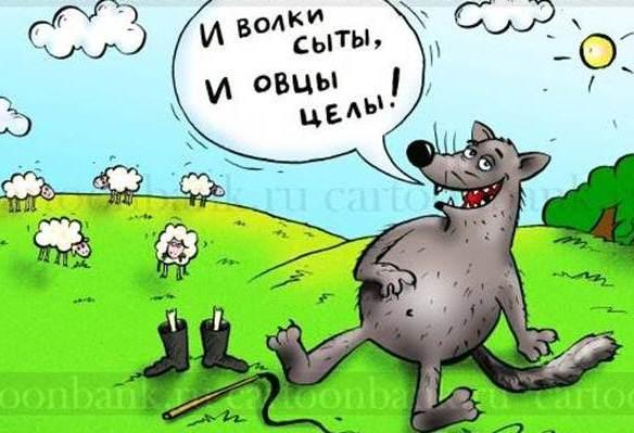 Пастух, волк и овца- Стихи о судьбе с юмором- о жизни- Афоризмы ...
