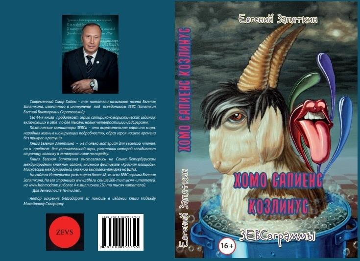 """Обложка книги Евгения Запяткина """"Хомо сапиенс козлинус"""""""