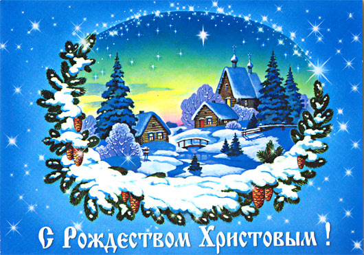 Прикольные поздравления с рождеством колядки