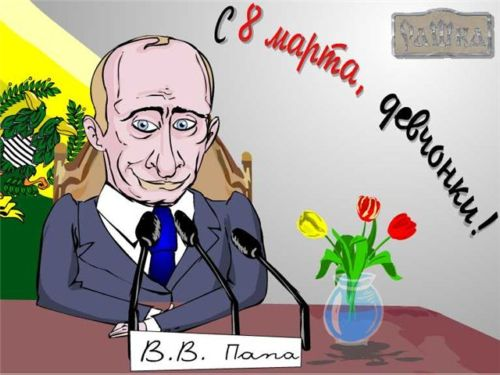 http://www.hohmodrom.ru/upload/20411/projimg/76713/hohmodrom_Putin%20httpwww.rashka.rut.htmn=1049.jpg