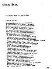 """Буало """"Поэтическое искусство"""""""