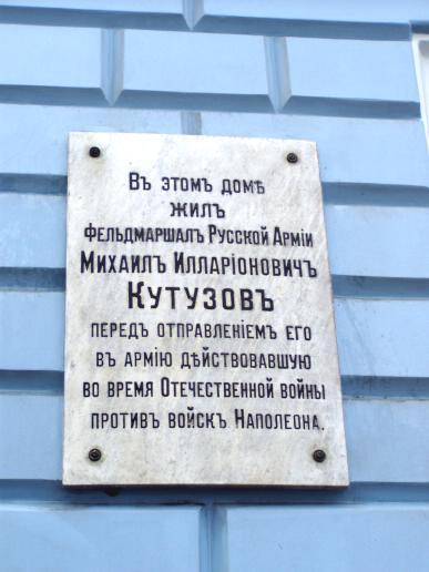 Спасём дом Кутузова от сноса!