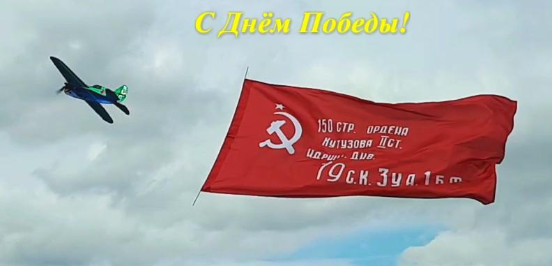 Открытка С Днем Победы самолет поднимает Знамя победы