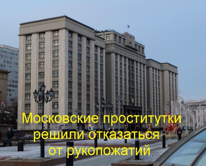 Московские проститутки отказались от рукопожатий
