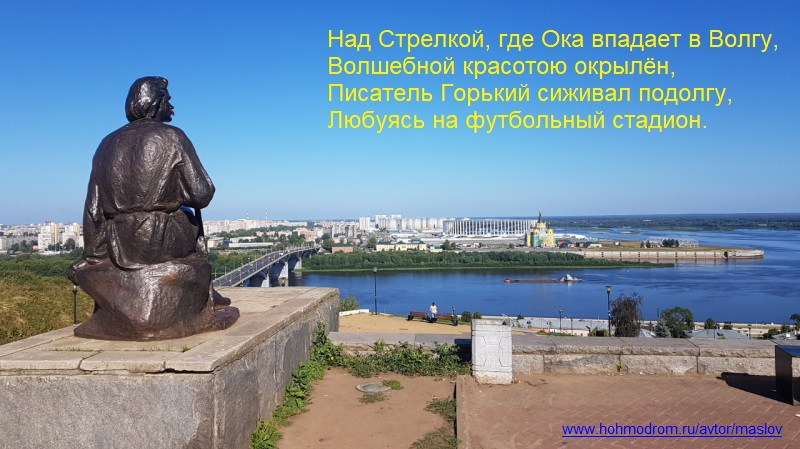 Максим Горький над Стрелкой, Нижний Новгород