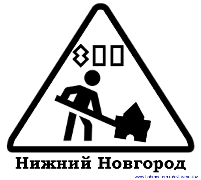 Эмблема Нижнего Новгорода в год 800-летия