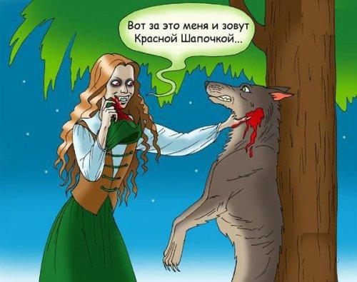 Волк знаю в сексе толк сказка теремок
