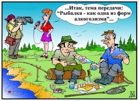 С юмором о рыбаках в картинках