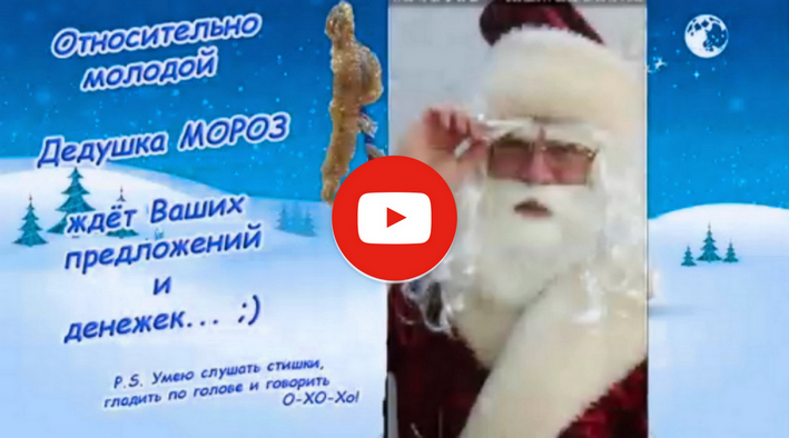 Дед Мороз в Южноукраинске