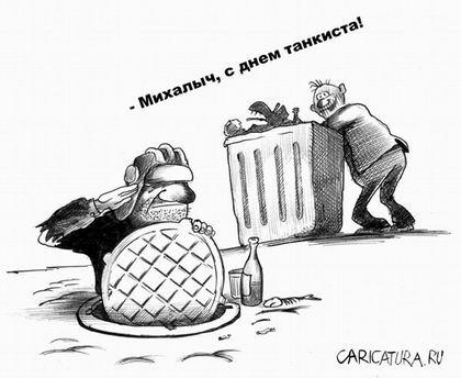 Прикольные поздравления к 23 февраля танкисту