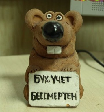 http://www.hohmodrom.ru/upload/41068/projimg/84335/hohmodrom_Denb%20buhgaltera_0.jpg