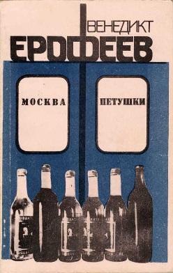 Первое отдельное издание поэмы Венедикта Ерофеева