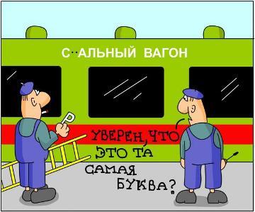 Прикольные поздравления к дню железнодорожника с матом фото 729