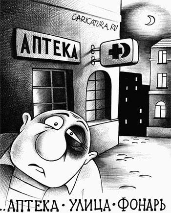 Аптека, улица, фонарь