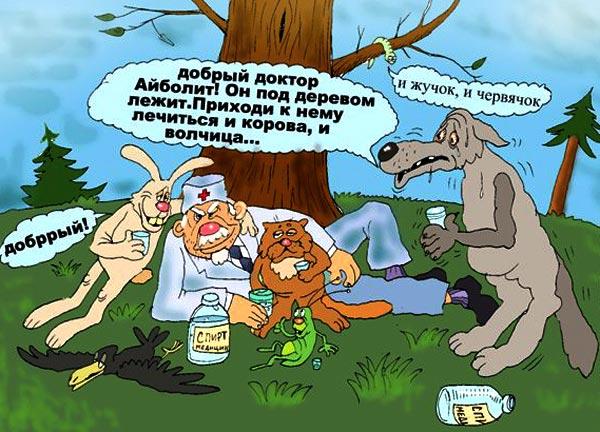 hohmodrom_veselyj-veterinar_6.jpg