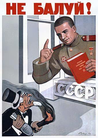 стихи прикольные про советский союз