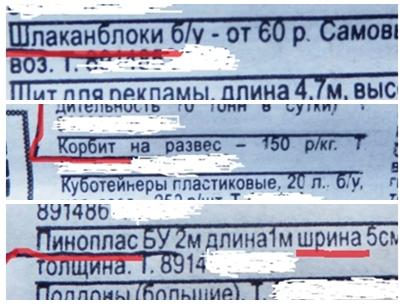 """Объявления о продаже взял из газеты """"Магаданский экспресс""""."""