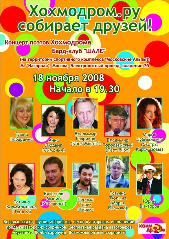 Афиша 4-го юмористического концерта поэтов Хохмодрома